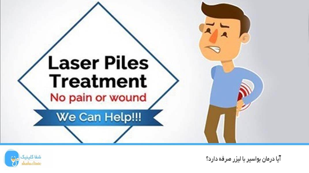 آیا درمان بواسیر با لیزر صرفه دارد؟