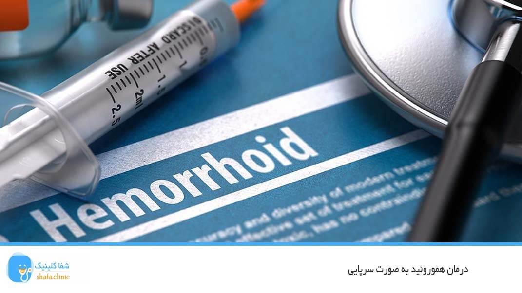 درمان هموروئید به صورت سرپایی