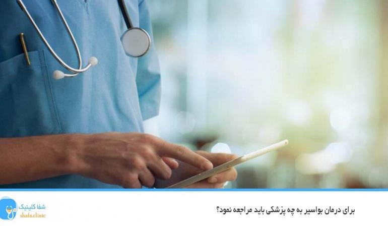 برای درمان بواسیر به چه پزشکی باید مراجعه نمود؟