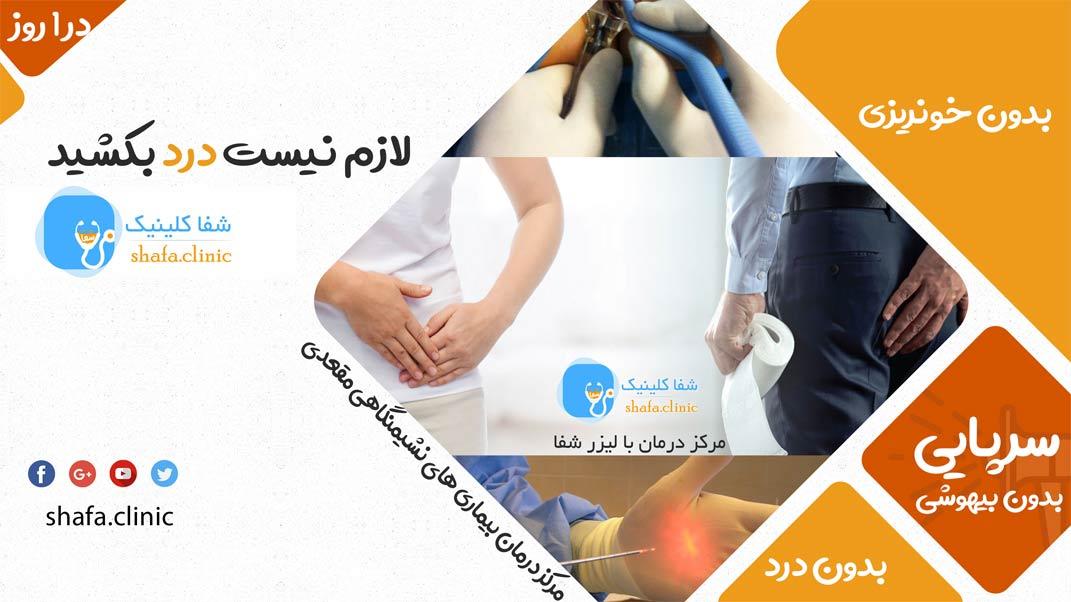 درمان بدون درد و بستری شدن با لیزر