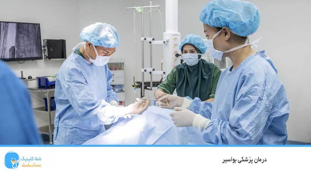 درمان پزشکی بواسیر