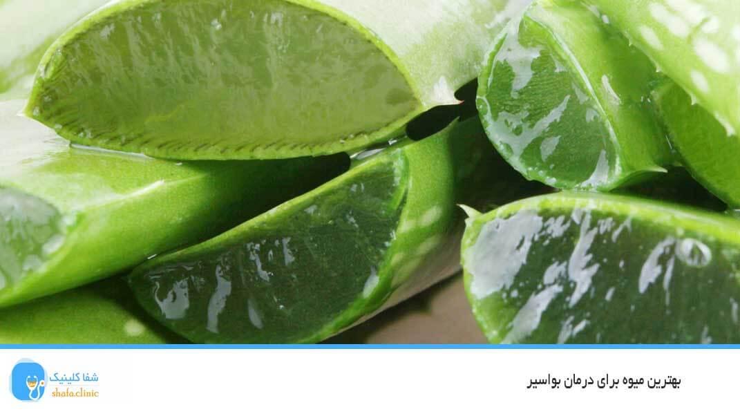 بهترین میوه برای درمان بواسیر