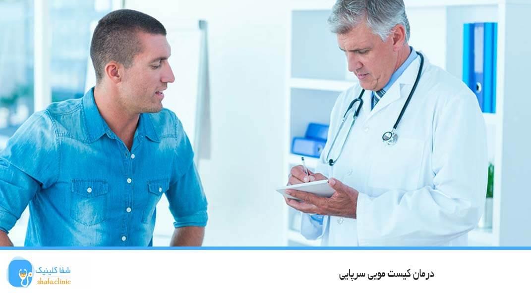 درمان کیست مویی سرپایی