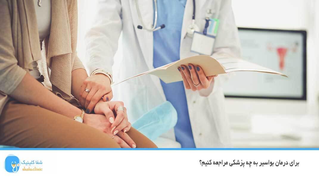 برای درمان بواسیر به چه پزشکی مراجعه کنیم؟