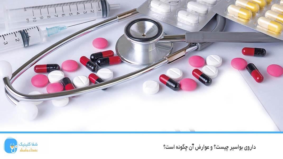 داروی بواسیر چیست؟ و عوارض آن چگونه است؟
