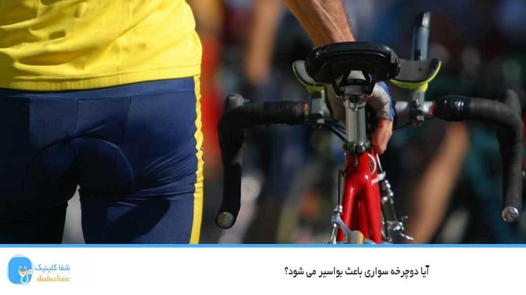 آیا دوچرخه سواری باعث بواسیر می شود؟