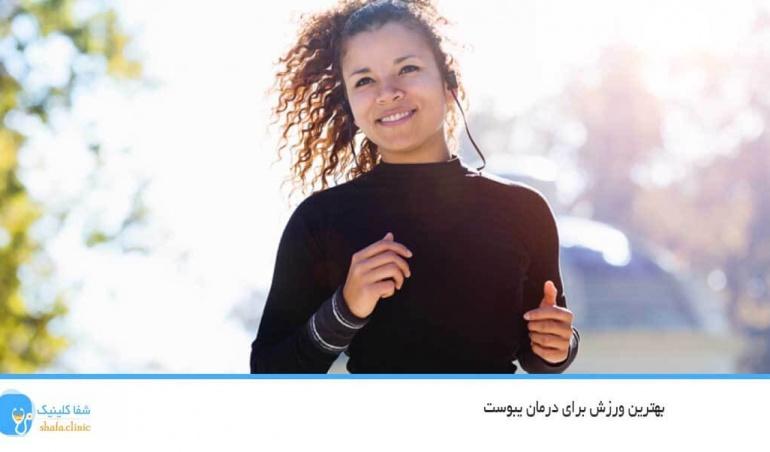 بهترین ورزش برای درمان یبوست