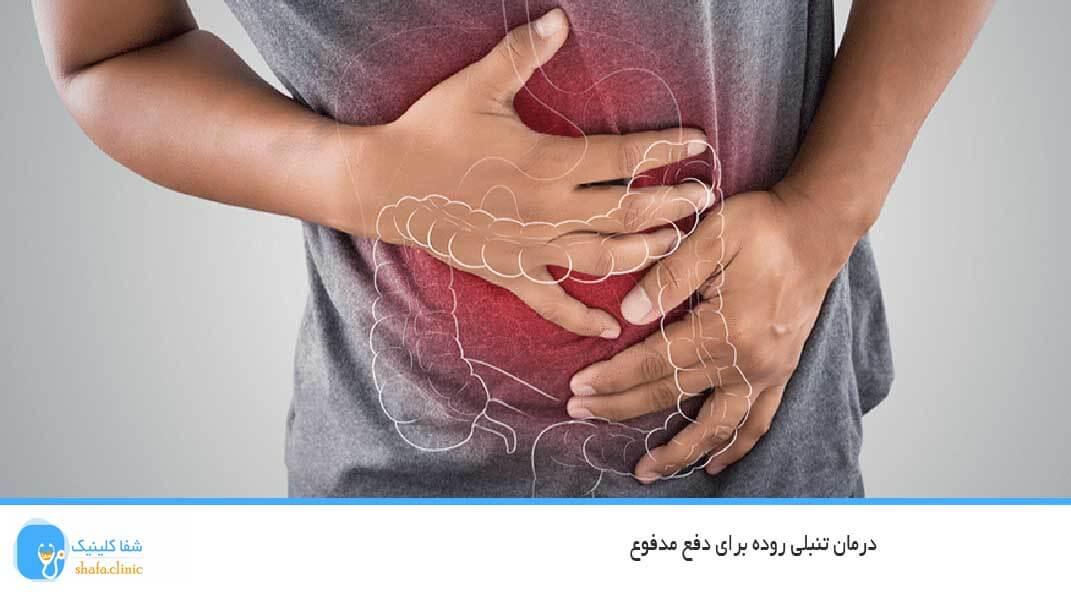 درمان تنبلی روده برای دفع مدفوع