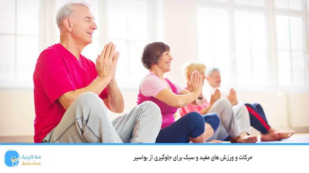 حرکات و ورزش های مفید و سبک برای جلوگیری از بواسیر