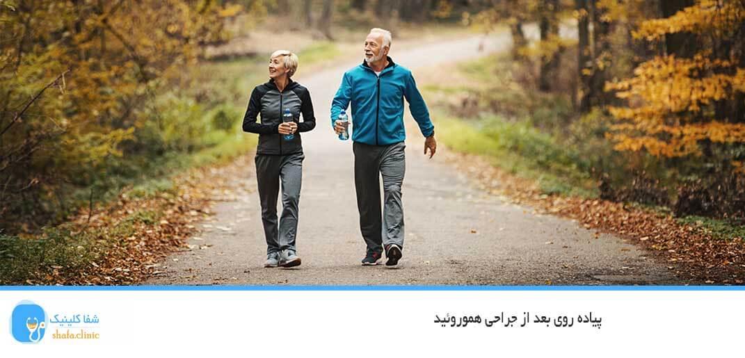 پیاده روی بعد از جراحی هموروئید