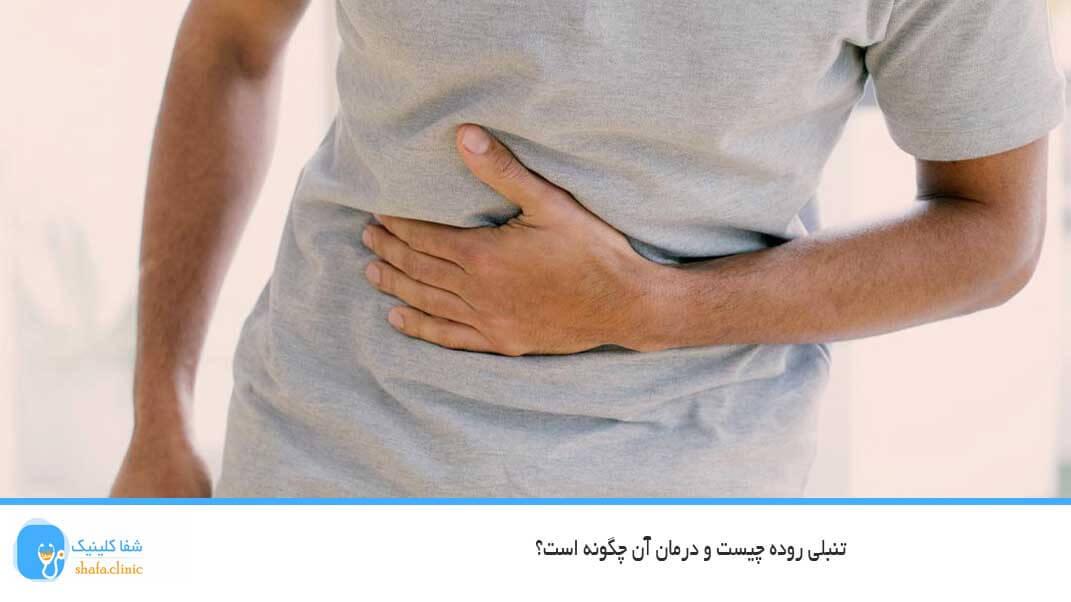 تنبلی روده چیست و درمان آن چگونه است؟