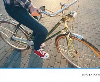 دوچرخه سواری و بواسیر