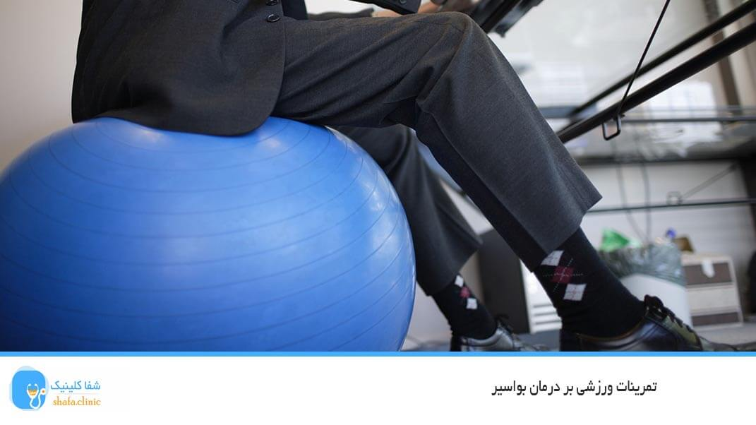 تمرینات ورزشی بر درمان بواسیر
