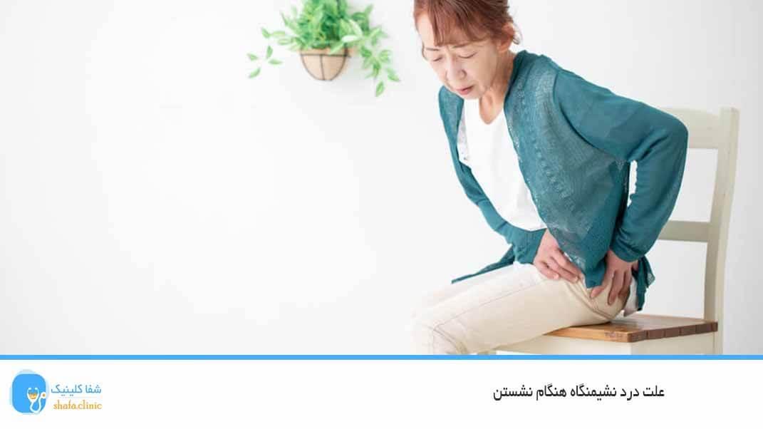 علت درد نشیمنگاه هنگام نشستن