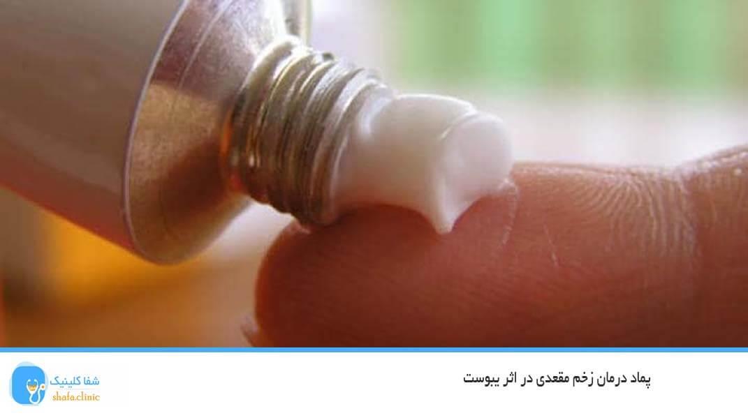 پماد درمان زخم مقعدی در اثر یبوست