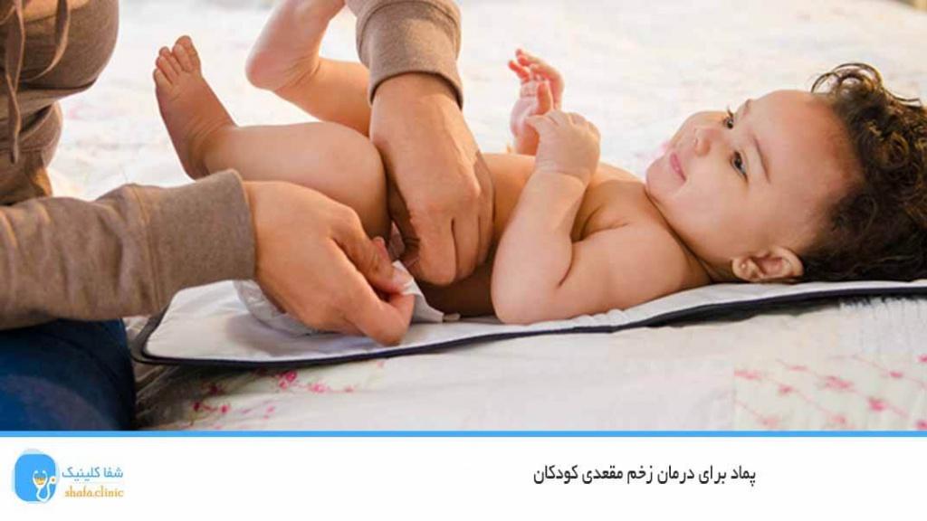 پماد برای درمان زخم مقعدی کودکان