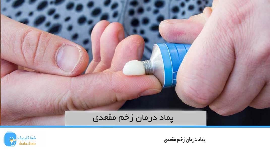 پماد درمان زخم مقعدی