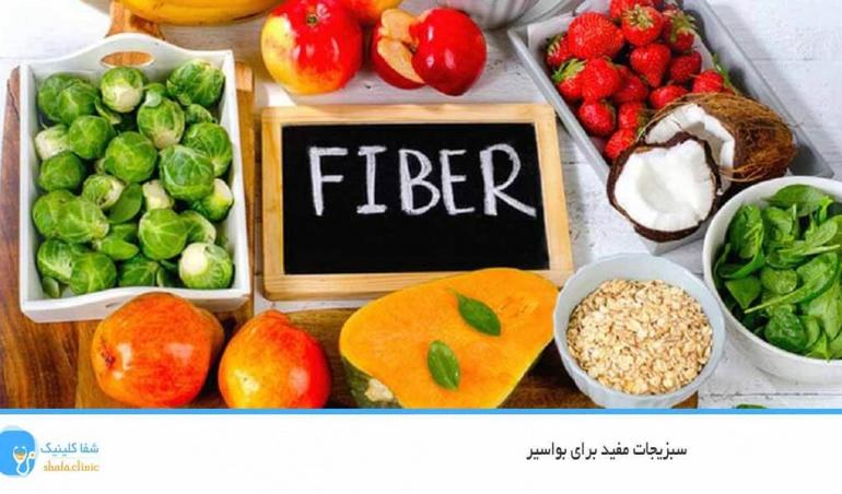 سبزیجات مفید برای بواسیر