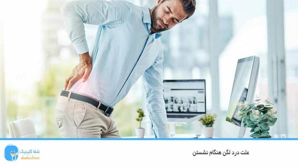 علت درد لگن هنگام نشستن