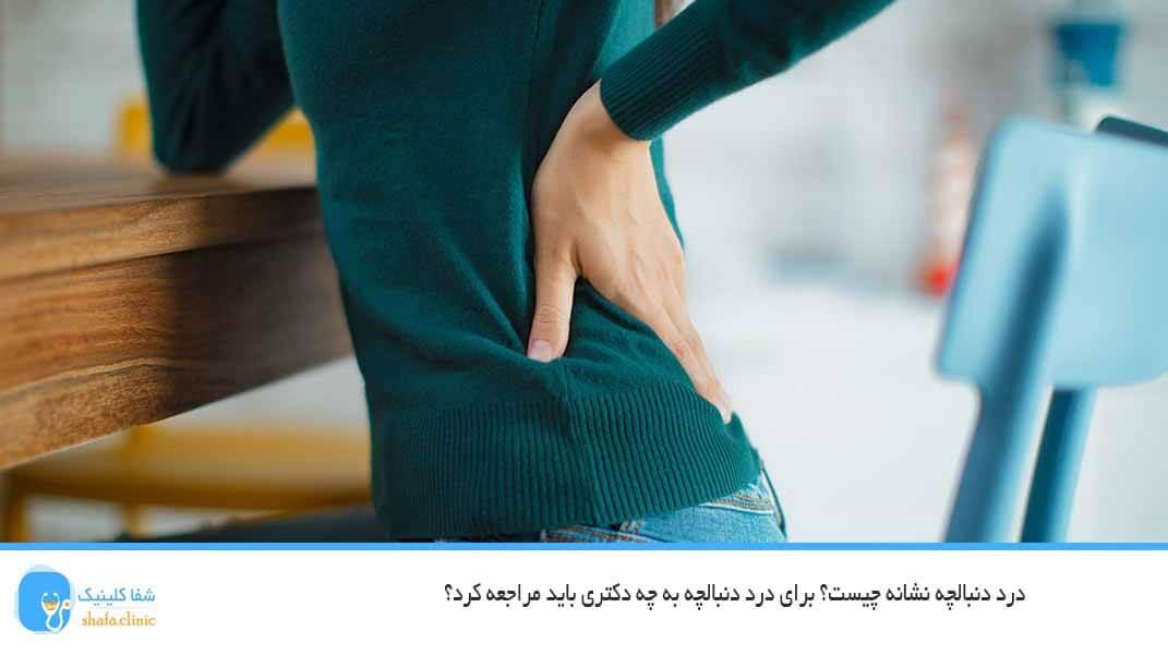 درد دنبالچه نشانه چیست؟ برای درد دنبالچه به چه دکتری باید مراجعه کرد؟