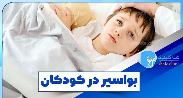 Hemorrhoids in children